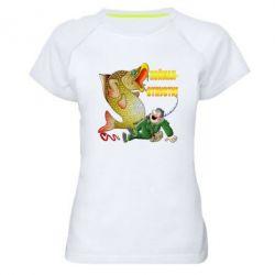Жіноча спортивна футболка Зловив - Відпусти