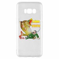 Чохол для Samsung S8 Зловив - Відпусти