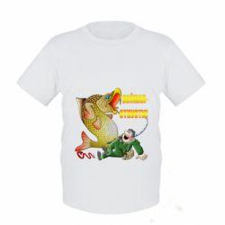 Дитяча футболка Зловив - Відпусти