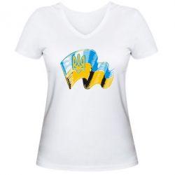 Женская футболка с V-образным вырезом Прапор України з гербом