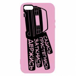 Купить Автомобилистам, Чехол для iPhone5/5S/SE Правила Автомобилиста, FatLine