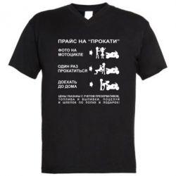 """Мужская футболка  с V-образным вырезом Прайс на """"Прокати"""" - FatLine"""