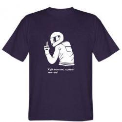 Мужская футболка Привіт кентам - FatLine