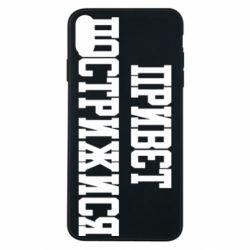 Чохол для iPhone Xs Max Прівєт Пострижися