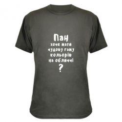 Камуфляжная футболка Про гамму цветов на лице)