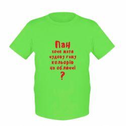 Детская футболка Про гамму цветов на лице)