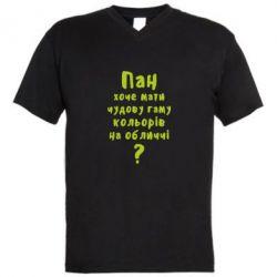 Мужская футболка  с V-образным вырезом Про гамму цветов на лице)