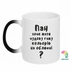 Кружка-хамелеон Про гамму цветов на лице)