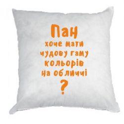 Подушка Про гамму цветов на лице)
