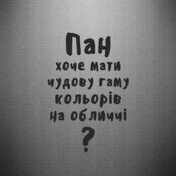 Наклейка Про гамму цветов на лице)