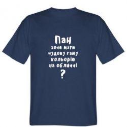 Футболка Про гамму цветов на лице)