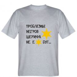 Мужская футболка Проблемы негров шерифа не е*бут - FatLine