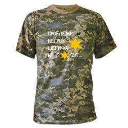 Камуфляжная футболка Проблемы негров шерифа не е*бут - FatLine