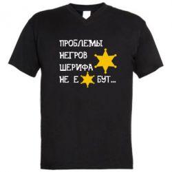 Мужская футболка  с V-образным вырезом Проблемы негров шерифа не е*бут - FatLine