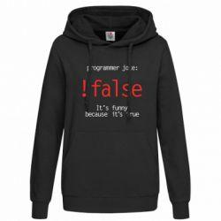 Женская толстовка Programmer joke: !false