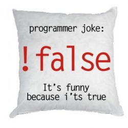 Подушка Programmer joke: !false