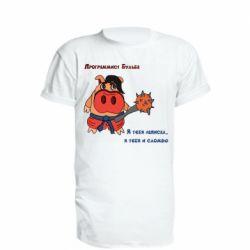 Подовжена футболка Програміст Бульба