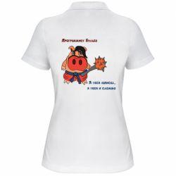 Жіноча футболка поло Програміст Бульба