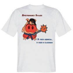 Чоловіча футболка Програміст Бульба