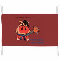 Прапор Програміст Бульба