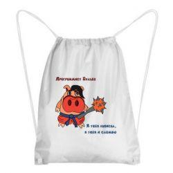 Рюкзак-мішок Програміст Бульба