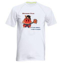 Чоловіча спортивна футболка Програміст Бульба