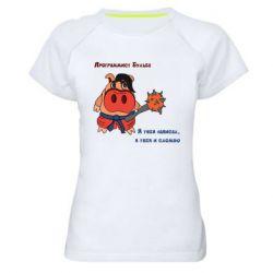 Жіноча спортивна футболка Програміст Бульба