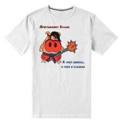 Чоловіча стрейчева футболка Програміст Бульба