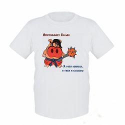 Дитяча футболка Програміст Бульба