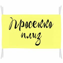Прапор Просєкко пліз