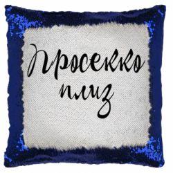 Подушка-хамелеон Просєкко пліз