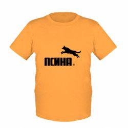 Дитяча футболка Псіна