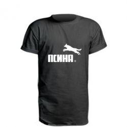 Подовжена футболка Псіна