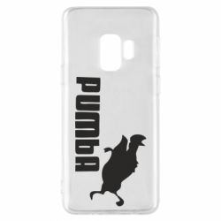 Чохол для Samsung S9 Pumba