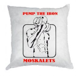 Подушка Pump the iron moskalets - FatLine