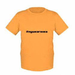 Дитяча футболка Гарматагонка