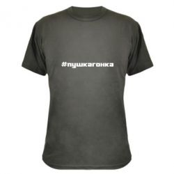 Камуфляжна футболка Гарматагонка