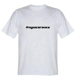 Чоловіча футболка Гарматагонка