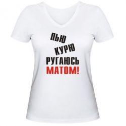 Женская футболка с V-образным вырезом Пью курю ругаюсь матом - FatLine