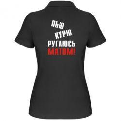 Женская футболка поло Пью курю ругаюсь матом - FatLine