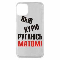 Чехол для iPhone 11 Pro Пью курю ругаюсь матом