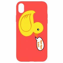 Чохол для iPhone XR Quack-quack fuck!