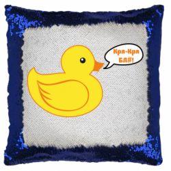 Подушка-хамелеон Quack-quack fuck!