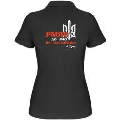 Женская футболка поло Рабів до раю не пускають! Сірко - FatLine