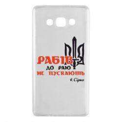 Чехол для Samsung A7 2015 Рабів до раю не пускають! Сірко - FatLine
