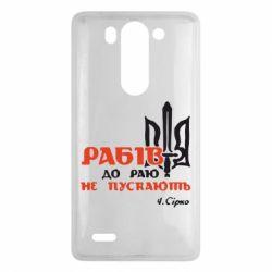 Чехол для LG G3 mini/G3s Рабів до раю не пускають! Сірко - FatLine