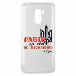Чехол для Xiaomi Pocophone F1 Рабів до раю не пускають! Сірко - FatLine