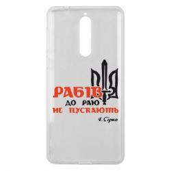 Чехол для Nokia 8 Рабів до раю не пускають! Сірко - FatLine