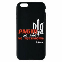 Чехол для iPhone 6/6S Рабів до раю не пускають! Сірко - FatLine