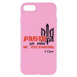 Чехол для iPhone 7 Рабів до раю не пускають! Сірко - FatLine